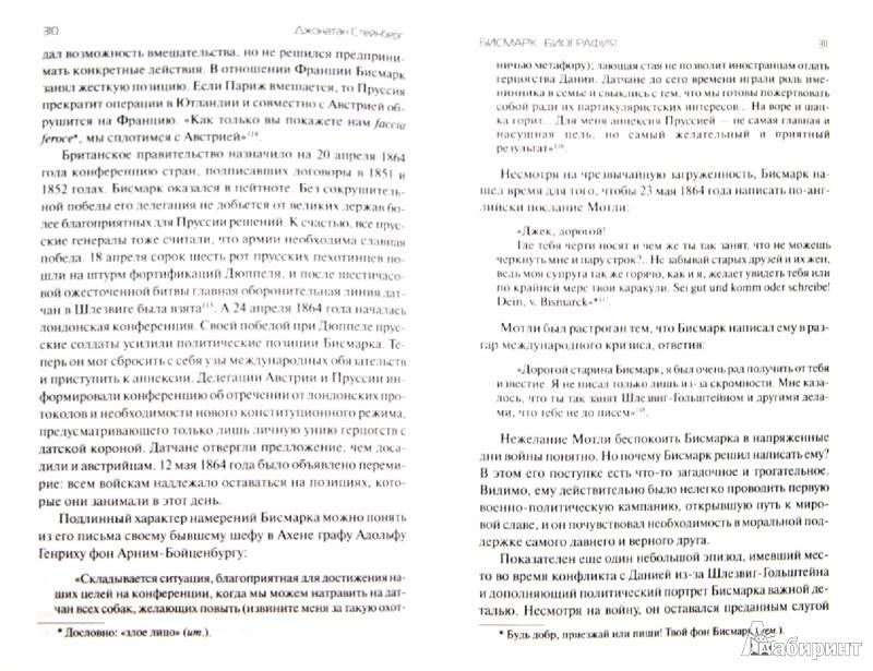 Иллюстрация 1 из 7 для Бисмарк: Биография - Джонатан Стейнберг | Лабиринт - книги. Источник: Лабиринт
