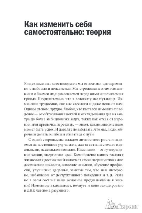 Иллюстрация 1 из 25 для Прокачай себя! Научно доказанная система по приобретению и закреплению полезных привычек - Норкросс, Лоберг, Норкросс | Лабиринт - книги. Источник: Лабиринт