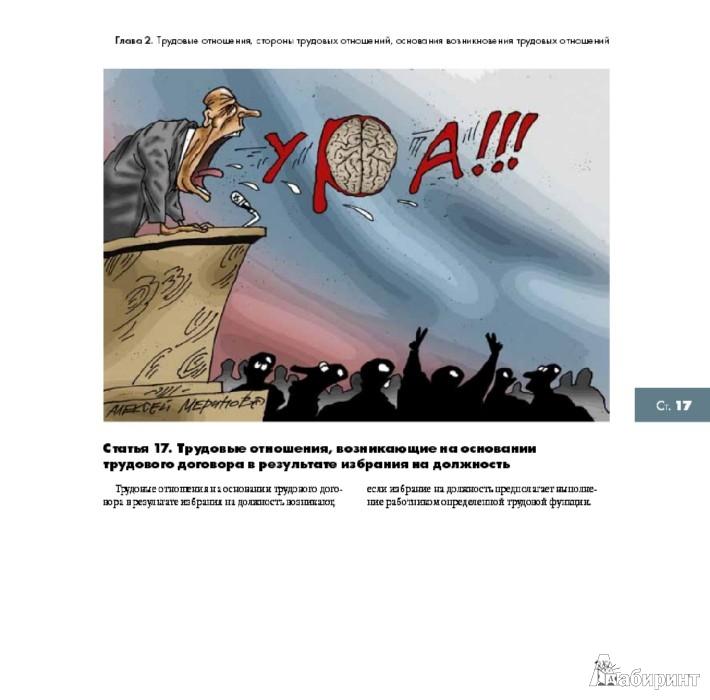 Трудовой кодекс в картинках карикатуры