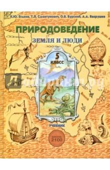 Природоведение. Учебник для 5-го класса общеобразовательной школы (Земля и люди)