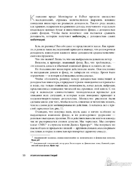 Иллюстрация 1 из 13 для Психология инвестиций. Как перестать делать глупости со своими деньгами - Карл Ричардс | Лабиринт - книги. Источник: Лабиринт