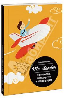 Mr. Leader. Самоучитель по лидерству в иллюстрациях книги издательство манн иванов и фербер лето в деревне