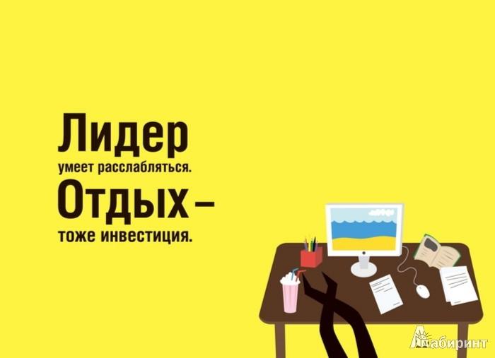 Иллюстрация 1 из 3 для Mr. Leader. Самоучитель по лидерству в иллюстрациях - Владимир Воронов | Лабиринт - книги. Источник: Лабиринт