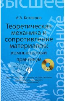 Теоретическая механика и сопротивление материалов: компьютерный практикум (+CD)