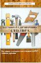 Котельников В. С. Большой справочник столяра: все виды столярно-плотницких работ своими руками
