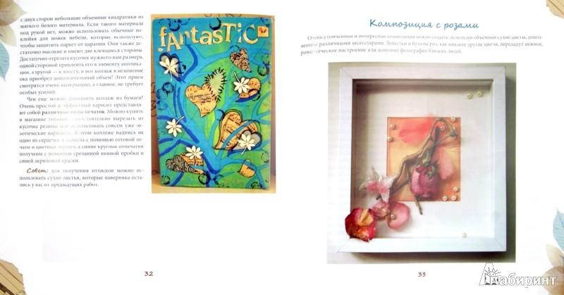 Иллюстрация 1 из 5 для Коллаж и ассамбляж - Ольга Соколова | Лабиринт - книги. Источник: Лабиринт