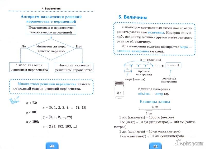 Иллюстрация 1 из 7 для Математика. 1-4 классы - Елизавета Коротяева | Лабиринт - книги. Источник: Лабиринт