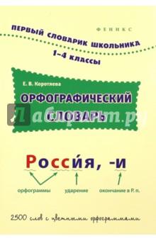Орфографический словарь. 1-4 классы