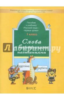 """Слова с непроверяемыми написаниями. Пособие к учебнику """"Русский язык - первые уроки"""". 1 класс"""