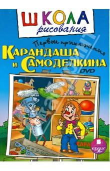 Первые приключения Карандаша и Самоделкина (DVD) валентин постников кругосветное путешествие карандаша и самоделкина
