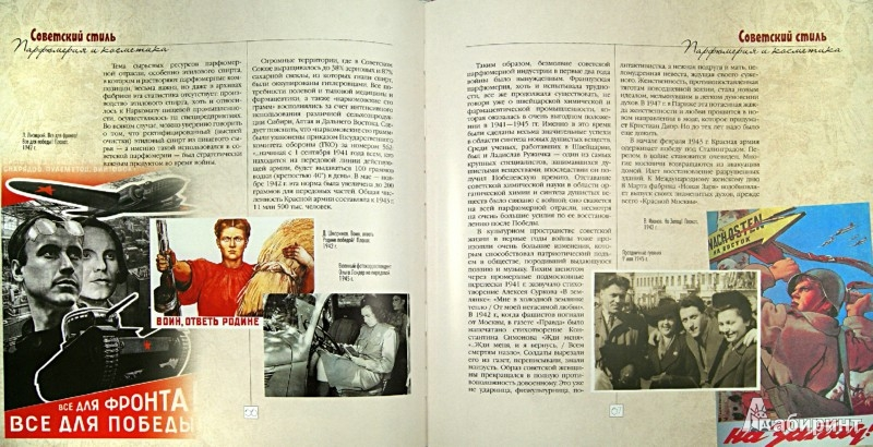Иллюстрация 1 из 9 для Советский стиль. Парфюмерия и косметика - Марина Колева | Лабиринт - книги. Источник: Лабиринт