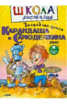 Волшебная школа Карандаша и Самоделкина (DVD)