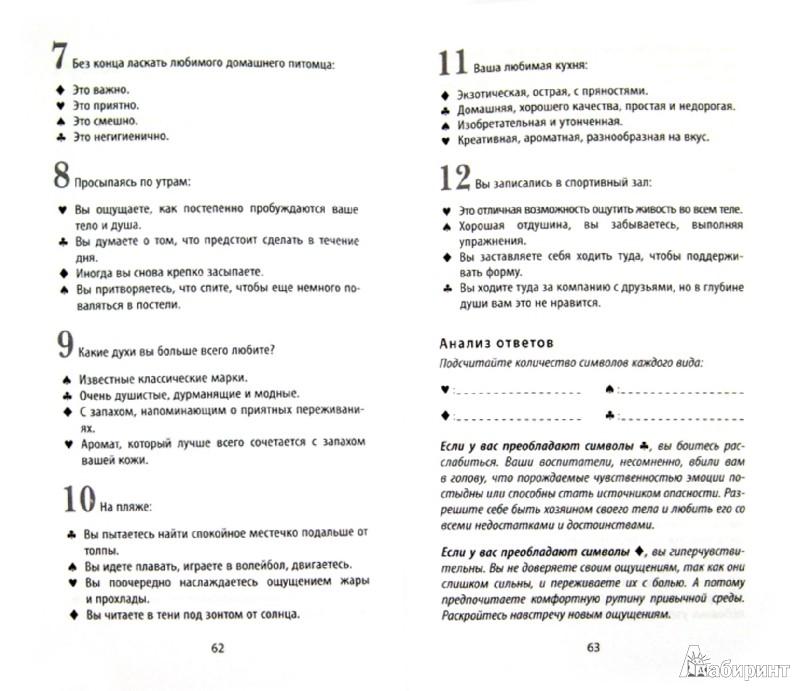 Иллюстрация 1 из 11 для 50 упражнений для развития способности жить настоящим - Лоранс Левассер   Лабиринт - книги. Источник: Лабиринт