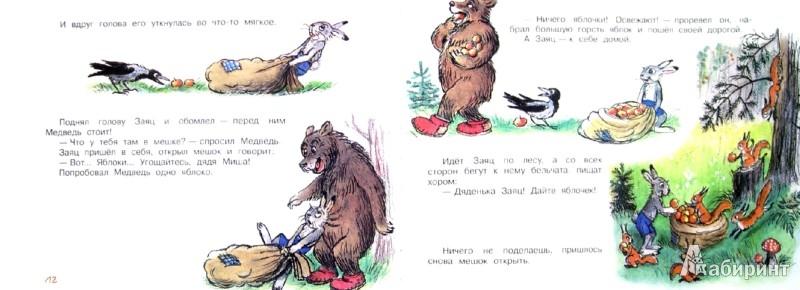 Иллюстрация 1 из 25 для Мешок яблок - Владимир Сутеев | Лабиринт - книги. Источник: Лабиринт