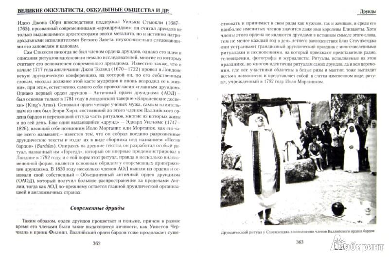 Иллюстрация 1 из 8 для Все о сверхспособностях человека - Вик Спаров | Лабиринт - книги. Источник: Лабиринт