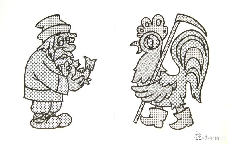 Иллюстрация 1 из 7 для Маленькие сказки | Лабиринт - книги. Источник: Лабиринт