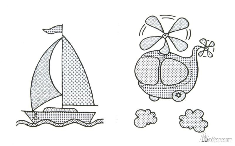 Иллюстрация 1 из 24 для Самолетики, кораблики | Лабиринт - книги. Источник: Лабиринт