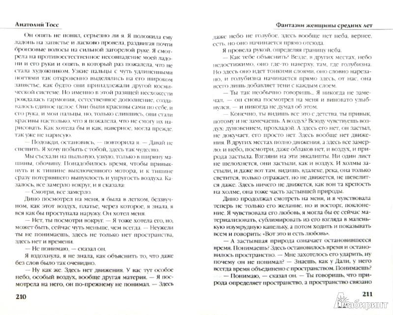 Иллюстрация 1 из 6 для Фантазии женщины средних лет - Анатолий Тосс | Лабиринт - книги. Источник: Лабиринт