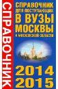 2014-15 Справочник для поступающих в вузы Москвы и Московской области. 2014-2015