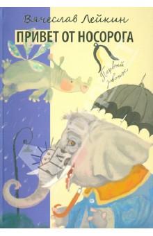 Купить Привет от носорога, Союз писателей Санкт-Петербурга, Отечественная поэзия для детей