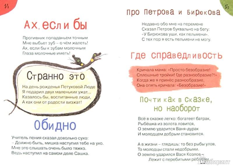 Иллюстрация 1 из 58 для Привет от носорога - Вячеслав Лейкин | Лабиринт - книги. Источник: Лабиринт