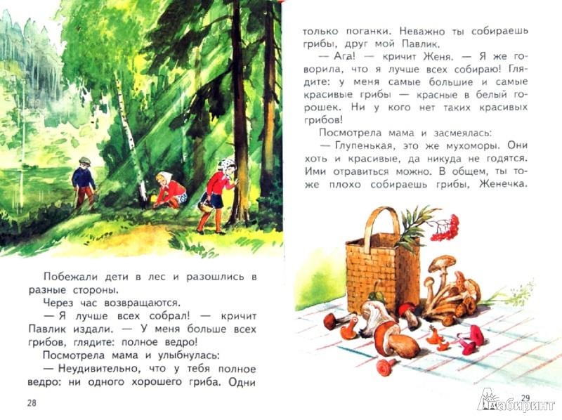 Иллюстрация 1 из 44 для Цветик-семицветик - Валентин Катаев | Лабиринт - книги. Источник: Лабиринт
