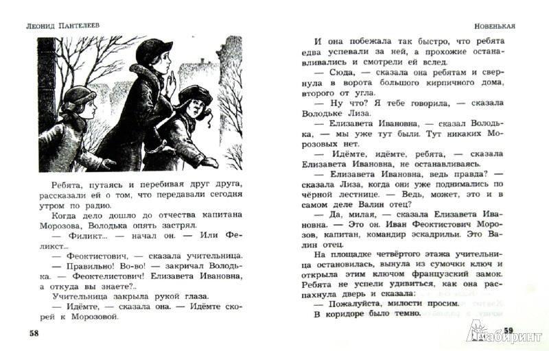 Иллюстрация 1 из 2 для Рассказы о подвиге - Леонид Пантелеев   Лабиринт - книги. Источник: Лабиринт