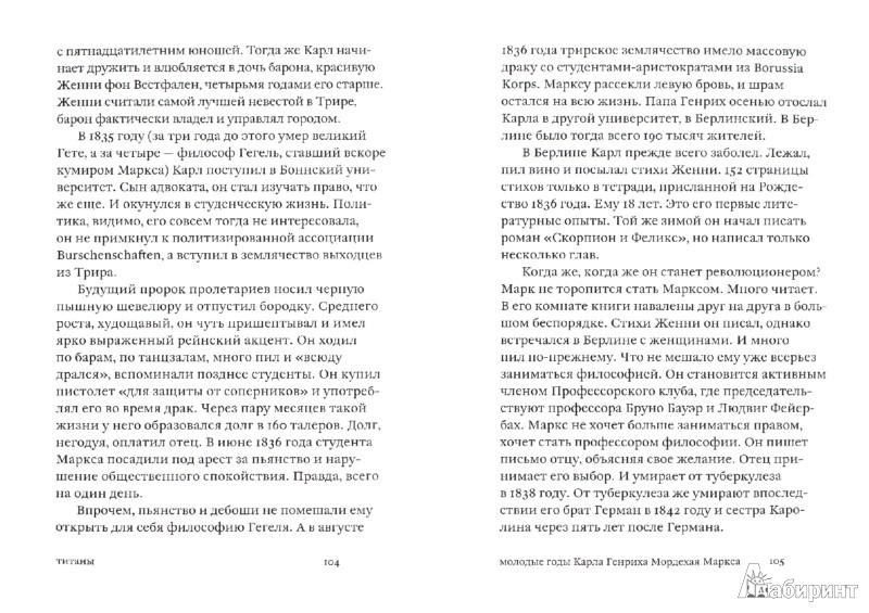 Иллюстрация 1 из 7 для Титаны - Эдуард Лимонов | Лабиринт - книги. Источник: Лабиринт