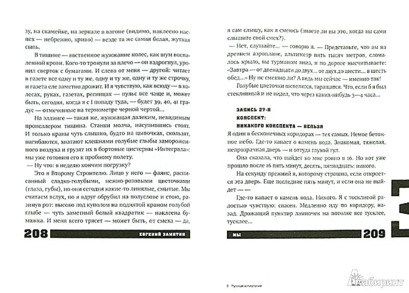 Иллюстрация 1 из 15 для Русская антиутопия: Антология | Лабиринт - книги. Источник: Лабиринт
