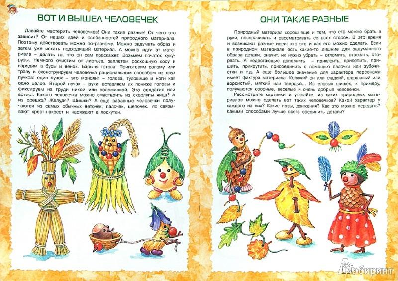 Иллюстрация 1 из 25 для Получился человечек. Игрушки из природного материала - Ирина Лыкова | Лабиринт - книги. Источник: Лабиринт