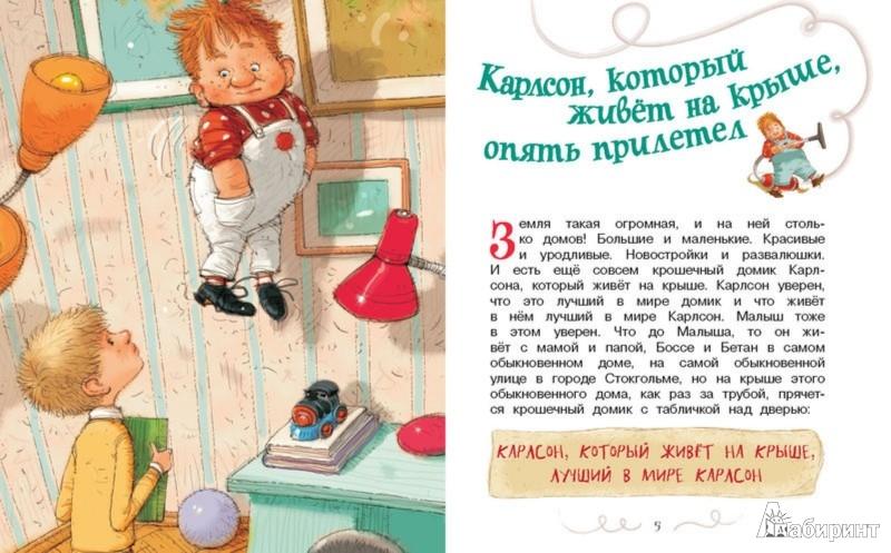 Иллюстрация 1 из 38 для Карлсон, который живет на крыше, опять прилетел - Астрид Линдгрен | Лабиринт - книги. Источник: Лабиринт