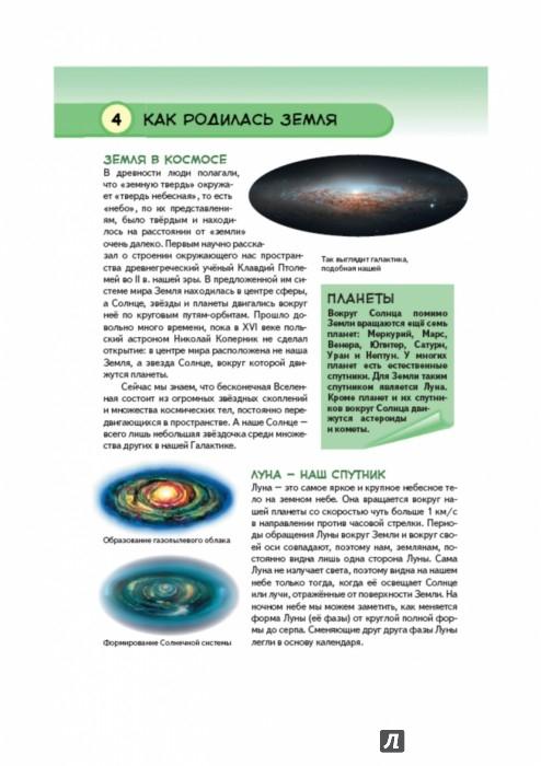 Иллюстрация 1 из 21 для Жизнь Земли. Физическая география и рельеф планеты - Елена Ананьева | Лабиринт - книги. Источник: Лабиринт
