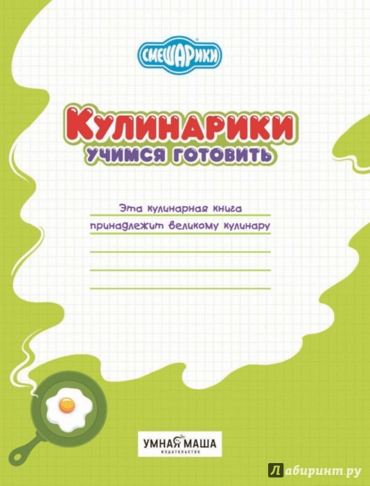 Иллюстрация 1 из 27 для Кулинарики. Учимся готовить - Зайцева, Семенова, Ваганова | Лабиринт - книги. Источник: Лабиринт