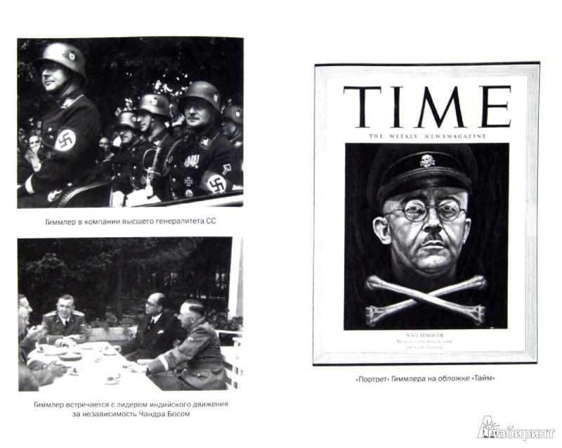 Иллюстрация 1 из 27 для Рейхсфюрер СС Гиммлер. Второй после Гитлера - Борис Хавкин | Лабиринт - книги. Источник: Лабиринт