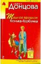 обложка электронной книги Темное прошлое Конька-Горбунка