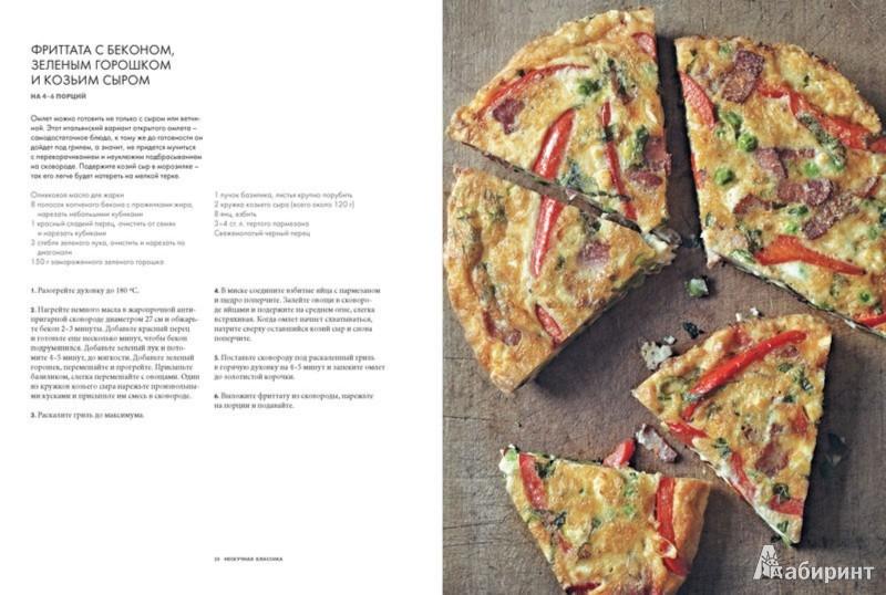 Иллюстрация 1 из 26 для Курс элементарной кулинарии. Готовим уверенно - Гордон Рамзи | Лабиринт - книги. Источник: Лабиринт