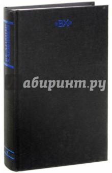 Собрание сочинений в 6-ти томах. Том 2. Стихотворения 1917-1922