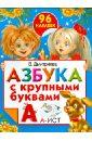 Азбука с крупными буквами дмитриева валентина геннадьевна алфавит с крупными буквами и наклейками