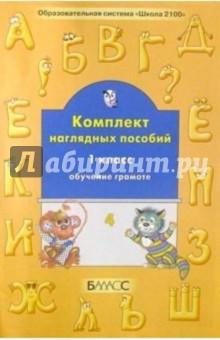 Обучение грамоте. 1 класс. Комплект наглядных пособий. Часть 4. ФГОС