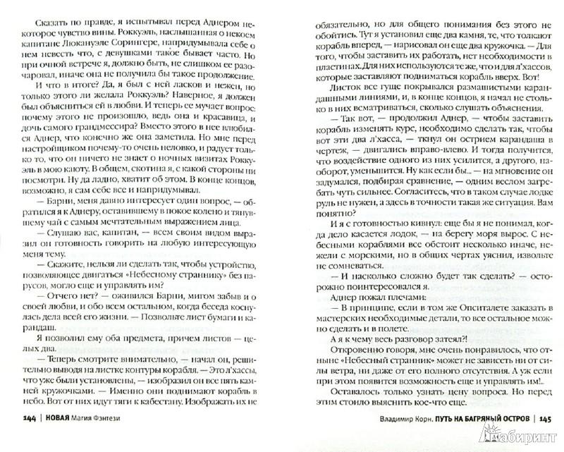 Иллюстрация 1 из 16 для Путь на Багряный остров - Владимир Корн | Лабиринт - книги. Источник: Лабиринт