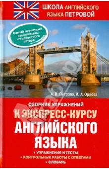Сборник упражнений к экспресс-курсу английского языка