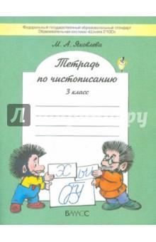 Тетрадь по чистописанию. 3 класс. К учебнику Русский язык. 3 класс. ФГОС