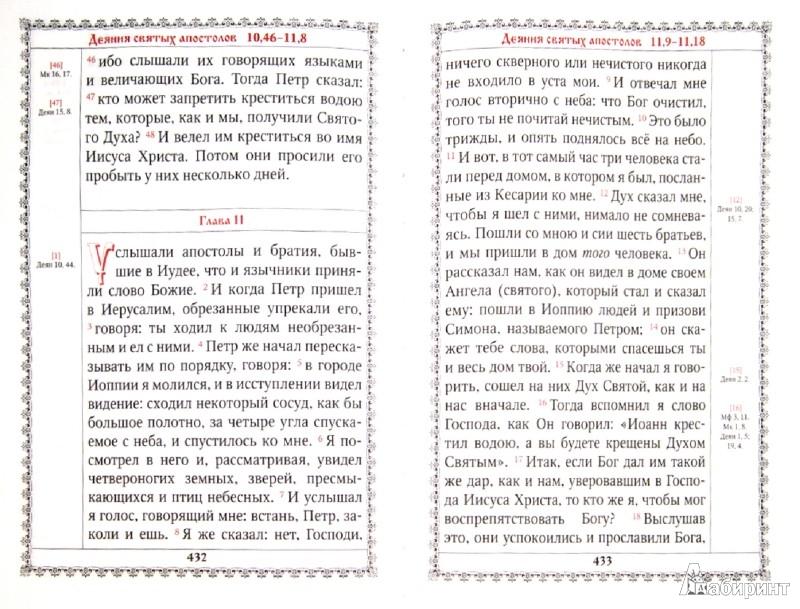 Иллюстрация 1 из 12 для Новый Завет Господа нашего Иисуса Христа   Лабиринт - книги. Источник: Лабиринт