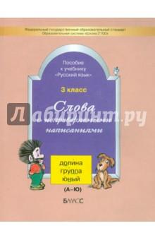 """Слова с непроверяемыми написаниями. Пособие к учебнику """"Русский язык"""". 3 класс. ФГОС"""