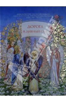 Дорога в дивный сад. Акты мученичества святой Перпетуи, Сатира и прочих, пострадавших в Карфагене