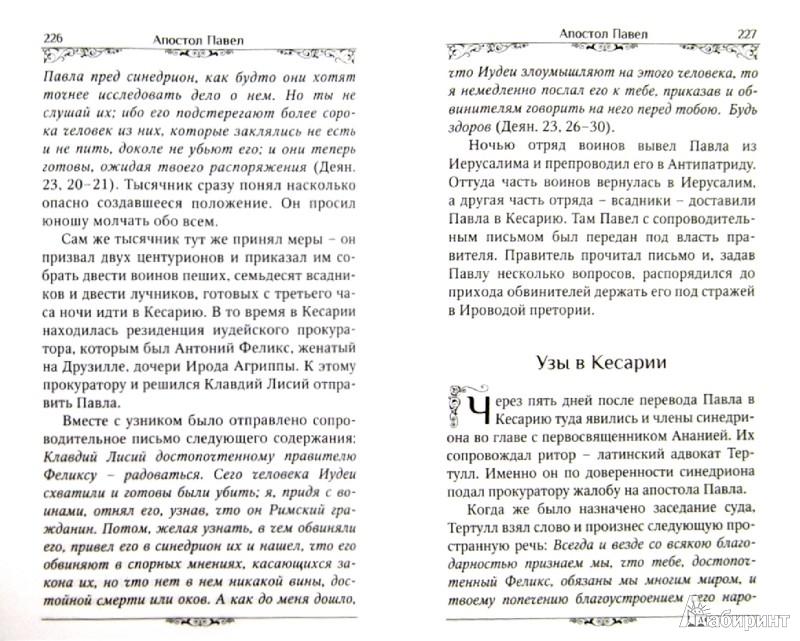 Иллюстрация 1 из 6 для Святые апостолы | Лабиринт - книги. Источник: Лабиринт