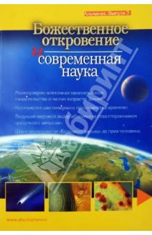 Божественное откровение и современная наука. Альманах. Выпуск 3