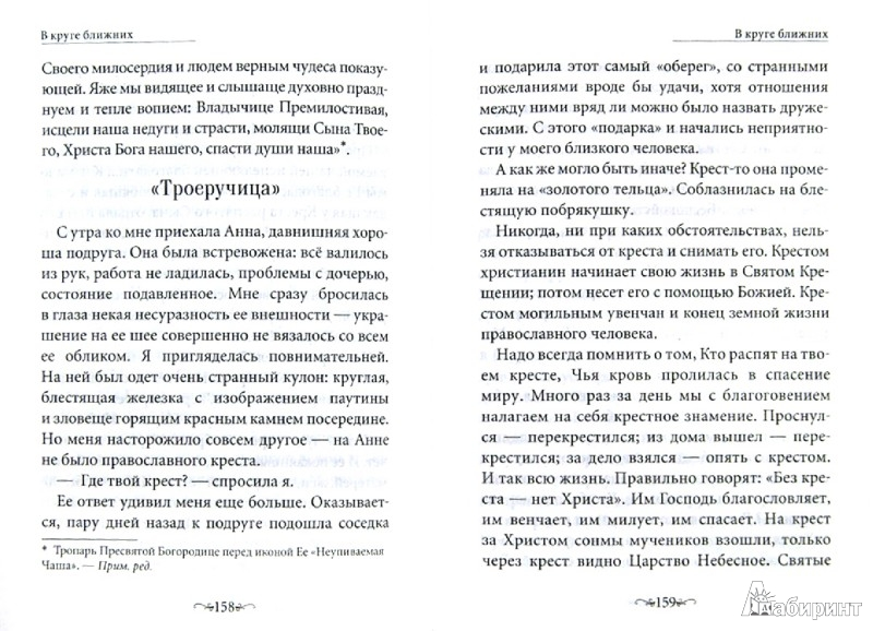 Иллюстрация 1 из 3 для Пима Солнечный - Ирина Пятницкая | Лабиринт - книги. Источник: Лабиринт