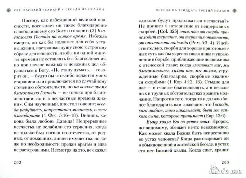 Иллюстрация 1 из 16 для Беседы на псалмы - Святитель, Архиепископ   Лабиринт - книги. Источник: Лабиринт