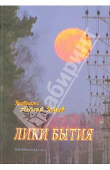 Протоиерей Алексий Зайцев » Лики бытия. Стихотворения